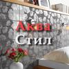 Обзавеждане за баня и мебели в интернет каталог