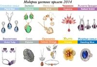 Актуални цветове и бижута от crystal.bg 2014