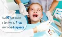 Как да изберем зъболекар за нашето дете?