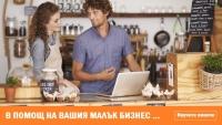 Рекламирайте бизнеса си с нисък бюджет + бонус от нас